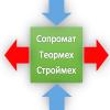 Сопромат задач решение косой изгиб пример решения задачи 71